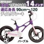 子供用自転車 幼児車 軽量 マグネシ