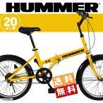 ショッピング自転車 ハマー  折りたたみ自転車 20インチ 自転車 折り畳み自転車 HUMMER