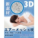 ショッピングAIR 枕 まくら 洗える枕  安眠枕 高反発枕 快眠枕 肩こり 枕
