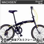 ショッピング自転車 折りたたみ自転車 20インチ 折り畳み自転車 6段変速 軽量 アルミ コンパクト WACHSEN カギ ライト 泥除け セット