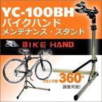 ショッピング自転車 メンテナンススタンド 自転車 スタンド バイクハンド BIKE HAND YC-100BH