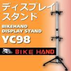 ショッピング自転車 自転車スタンド  2台 ディスプレイスタンド  バイクハンド BIKE HAND YC-98