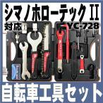 ショッピング自転車 自転車工具セット  自転車修理工具 ツールセット バイクハンド BIKEHAND YC-728