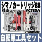 ショッピング自転車 自転車工具セット 自転車修理工具セット(キット) ツールボックス バイクハンド BIKE HAND YC-735A
