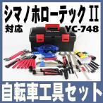 自転車工具セット 自転車修理キット ツールボックス ツールキット  バイクハンド BIKE HAND YC-748