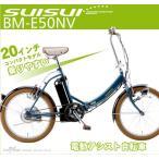 ショッピング自転車 電動アシスト自転車 折りたたみ自転車 20インチ SUISUI スイスイ 電動自転車 リチウム バッテリー