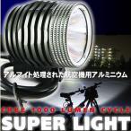 ショッピング自転車 自転車 ライト LED ライト 明るい 1000ルーメン CREE T6  強力 防水