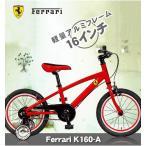 ショッピング自転車 フェラーリ 子供用自転車 自転車 16インチ Ferrari 男の子 女の子 軽量 アルミフレーム