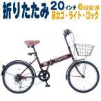 折りたたみ自転車 20インチ 前カゴ付 折り畳み 自転車 シマノ6段変速 カギ ライト 送料無料
