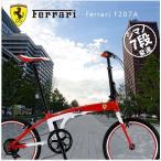ショッピング自転車 フェラーリ 折りたたみ自転車 20インチ 自転車 折りたたみ自転車 軽量アルミ Ferrari F207A
