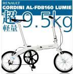 ルノー 折りたたみ自転車 16インチ 超軽量 アルミフレーム コンパクト 折り畳み自転車 RENAULT GORDINI AL-FDB160 Lumie