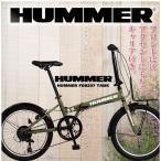 ハマー 折りたたみ自転車 20インチ 折り畳み タイヤが太い自転車  シマノ7段変速 HUMMER