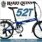 ショッピング自転車 折りたたみ自転車 20インチ 自転車 折り畳み 軽量 アルミ コンパクト シマノ7段変速 ハリークイン HARRY QUINN Cavern AL-FDB207