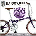 ショッピング自転車 折りたたみ自転車 20インチ 自転車 折り畳み クロモリ シマノ7段変速 ハリークイン HARRY QUINN Grapes Cr-Mo FDB207