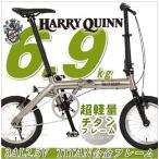 ショッピング自転車 折りたたみ自転車 14インチ 折り畳み 自転車 チタン 超軽量 コンパクト HARRY QUINN チタン