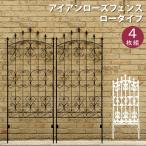 ガーデンフェンス 4枚組 外構 DIY おしゃれ フェンス 薔薇 ばら 柵 庭 屋外