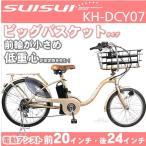ショッピング20インチ 電動アシスト自転車 電動自転車 20/24インチ SUISUI スイスイ 大きな前カゴ シマノ6段変速 安い リチウムイオンバッテリー