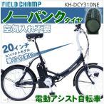 ショッピング自転車 電動アシスト自転車 ノーパンク 折りたたみ自転車 20インチ 電動自転車 ミムゴ フィールドチャンプ リチウム バッテリー