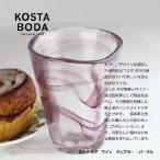 タンブラーグラス コップ ガラス コスタボダ  KOSTA BODA  マイン パープル タンブラー おしゃれ クリスマス