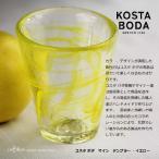 タンブラーグラス コップ ガラス コスタボダ  KOSTA BODA  マイン イエロー タンブラー おしゃれ クリスマス