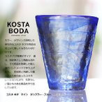 タンブラーグラス コップ ガラス コスタボダ  KOSTA BODA  マイン ブルー タンブラー おしゃれ クリスマス