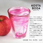 タンブラーグラス コップ ガラス コスタボダ  KOSTA BODA  マイン  ピンク タンブラー おしゃれ クリスマス