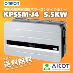 オムロン KP55M-J4 パワコン 5.5KW パワーコンディショナ  太陽光発電