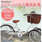 三輪自転車 前輪二輪 バンビーナ ミムゴ 三輪 自転車 前カゴ付き ママチャリ おしゃれ