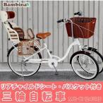 ショッピング自転車 三輪自転車 前輪二輪 子供乗せ ママチャリ 自転車 2人乗り バンビーナ ミムゴ 三輪 自転車