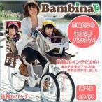 ショッピング自転車 三輪自転車 前輪二輪 バンビーナ ミムゴ 子供乗せ ママチャリ 三輪 自転車 3人乗り