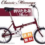 ショッピング自転車 折りたたみ自転車 16インチ 軽量  折りたたみ 自転車 クラッシックミムゴ MG-CM16