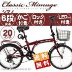 ショッピング自転車 折りたたみ自転車 20インチ シマノ6段変速 自転車 ミムゴ カゴ付き  LEDライト/カギ付き