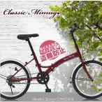 ショッピング20インチ 折りたたみ自転車  20インチ 自転車 ミムゴ MG-CM20E おしゃれ 自転車 泥よけ フェンダー