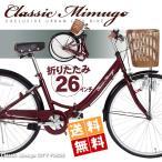 ショッピング自転車 折りたたみ自転車 26インチ 自転車 カゴ付き サークルキ―付き ミムゴ 折り畳み自転車 シティサイクル ママチャリ