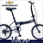 折りたたみ自転車 16インチ 折り畳み 自転車 軽量 コンパクト プレゼントあり 通勤 通学 送料無...
