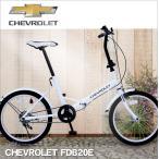 ショッピング自転車 シボレー 折りたたみ自転車 20インチ 自転車 折り畳み自転車 CHEVROLET
