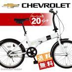 ショッピング自転車 シボレー 折りたたみ自転車 20インチ  軽量 自転車 折り畳み自転車 CHEVROLET