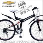 シボレー マウンテンバイク 自転車 26インチ 折りたたみ自転車 CHEVROLET シマノ18段変速 Wサス
