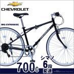 クロスバイク 折りたたみ 自転車 700C  シマノ製6段変速 通勤 通学 送料無料