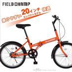 ショッピング自転車 折りたたみ自転車  軽量 折り畳み自転車 20インチ 自転車