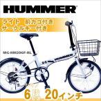 ショッピング自転車 折りたたみ自転車 20インチ 折り畳み自転車 自転車 ハマー シマノ6段変速 前カゴ ライト カギ付き