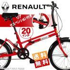 ショッピング20インチ ルノ― 折りたたみ自転車  20インチ 折り畳み自転車 RENAULT 自転車 RサスFDB20