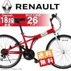 ショッピング自転車 ルノ―  折りたたみ自転車 26インチ  折り畳み自転車 自転車 シマノ18段変速 RENAULT FDB26 18S
