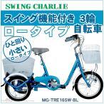 ショッピング自転車 三輪自転車  大人用三輪車 シニア ミムゴ スイングチャーリー MG-TRE16SW-BL  ロータイプ