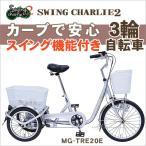 ショッピング20インチ 三輪自転車 スイングチャーリー 大人用三輪車 ミムゴ MG-TRE20E 3輪自転車