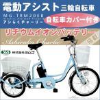電動アシスト三輪自転車 三輪自転車 大人用  高齢者 シニア 自転車 カバー付き 送料無料