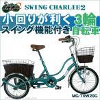 ショッピング自転車 三輪自転車  大人用三輪車  ミムゴ スイングチャーリー2 SWING CHARLIE2 MG-TRW20E
