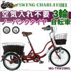 ショッピング自転車 三輪自転車  大人用三輪車  ミムゴ スイングチャーリー 911 SWING CHARLIE 911 ノーパンク MG-TRW20NE
