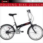 ショッピング20インチ 折りたたみ自転車 20インチ 軽量 ゼロワン 折り畳み自転車 MG-ZRE20 秋 アウトドア