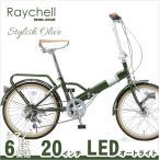 ショッピング自転車 折りたたみ自転車 20インチ 自転車 シマノ6段変速 前後フェンダー LEDオートライト カギ付き Raychell レイチェル